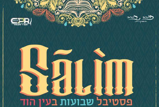 פסטיבל Salim בעין הוד